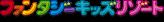ファンタジーリゾート株式会社